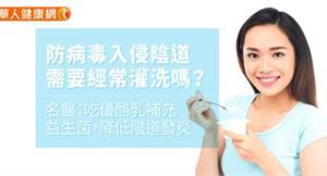 防病毒入侵陰道,需要經常灌洗嗎?名醫:吃優酪乳補充益生菌,降低陰道發炎