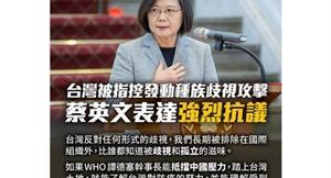 WHO秘書長譚德塞指控台灣種族歧視 陳時中:與其有時間罵台灣,不如多花點時間和台灣學習