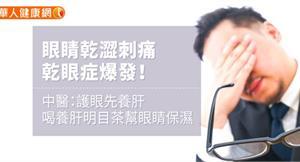 眼睛乾澀刺痛,乾眼症爆發!中醫:護眼先養肝,喝養肝明目茶幫眼睛保濕