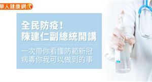 陳建仁副總統開講!防疫全民一起來,一次看懂面對新冠病毒我們可以怎麼防範