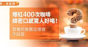 爆紅400次咖啡,綿密口感驚人好喝!營養師推薦這樣做不踩雷