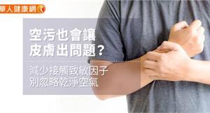 空污也會讓皮膚出問題?減少接觸致敏因子,別忽略乾淨空氣
