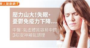 壓力山大!失眠、憂鬱免疫力下降…中醫:氣虛體質容易中鏢,3招安神補氣調理