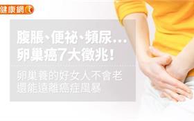 腹脹、便祕、頻尿…卵巢癌7大徵兆