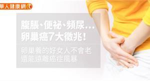 腹脹、便祕、頻尿…卵巢癌7大徵兆!卵巢養的好女人不會老,還能遠離癌症風暴