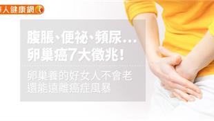 《卵巢癌》腹脹、便祕、頻尿7大徵兆
