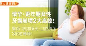 懷孕、更年期女性牙齒崩壞2大高峰!醫師:增加唾液、口腔清潔3招逆轉勝!