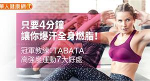 只要4分鐘,讓你爆汗全身燃脂!冠軍教練:TABATA高強度運動7大好處