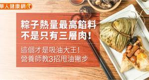 粽子熱量最高餡料,不是只有三層肉!這個才是吸油大王!營養師教3招甩油撇步