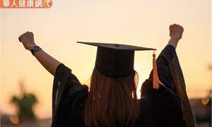 疫情後的畢業典禮 4點把握機會調整心情再出發,迎接下一階段挑戰