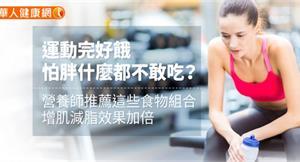 運動完好餓,怕胖什麼都不敢吃?營養師推薦這些食物組合,增肌減脂效果加倍