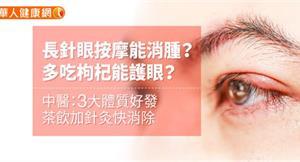 長針眼按摩能消腫?多吃枸杞能護眼?中醫:3大體質好發,茶飲加針灸快消除