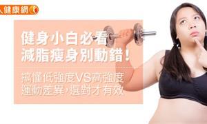 健身小白必看,減脂瘦身別動錯!搞懂低強度VS高強度運動差異,選對才有效