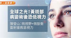 全球之光!黃斑部病變術後恐低視力 陳瑩山:微視野+微脈衝雷射搶救惡視力
