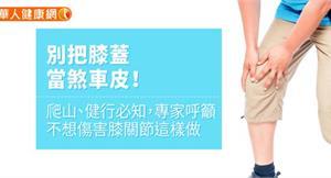 別把膝蓋當煞車皮!爬山、健行必知 專家呼籲不想傷害膝關節這樣做