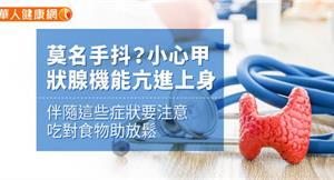 莫名手抖?小心甲狀腺機能亢進上身 伴隨這些症狀要注意,吃對食物助放鬆