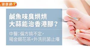 鹹魚味臭烘烘,大蒜能治香港腳?中醫:偏方搞不定,喝金銀花茶+外洗抗菌止癢