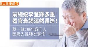 前總統李登輝多重器官衰竭溘然長逝,享壽98歲!蘇一峰:每年5千人因吸入性肺炎奪命