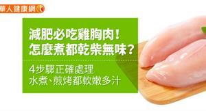 減肥必吃雞胸肉!怎麼煮都乾柴無味?4步驟正確處理,水煮、煎烤都軟嫩多汁