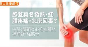 膝蓋莫名發熱、紅腫疼痛,怎麼回事?中醫:關節炎必吃這藥膳,補肝腎、強筋骨