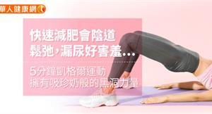 快速減肥會陰道鬆弛,漏尿好害羞…5分鐘凱格爾運動,擁有吸珍奶般的黑洞力量