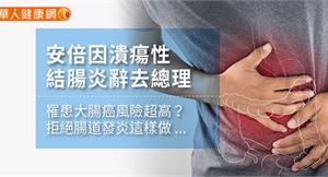 安倍因潰瘍性結腸炎辭去總理 罹患大腸癌風險超高?拒絕腸道發炎這樣做