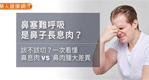 鼻塞難呼吸是鼻子長息肉?該不該切?一次看懂鼻息肉VS鼻肉腫大差異