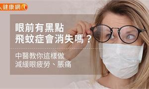 眼前有黑點,飛蚊症有機會消失嗎?中醫教你這樣做,減緩眼疲勞、脹痛