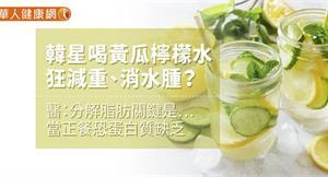 韓星喝黃瓜檸檬水狂減重、消水腫?名醫:分解脂肪關鍵是…當正餐恐蛋白質缺乏