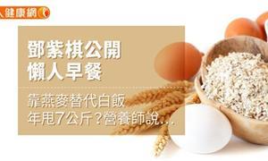 【影音版】鄧紫棋公開懶人早餐,靠燕麥替代白飯年甩7公斤?營養師說…