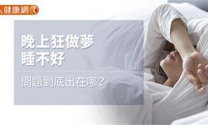 【影音版】晚上狂做夢睡不好 問題到底出在哪?