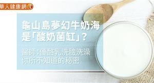 龜山島夢幻牛奶海是「酸奶菌缸」?醫師:優酪乳洗臉洗澡,你所不知道的秘密