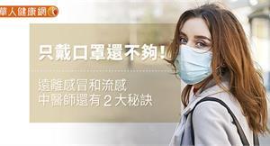 【影音版】只戴口罩還不夠!遠離感冒和流感,中醫師還有2大秘訣