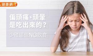 【影音版】偏頭痛、頭暈是吃出來的?少碰這些NG飲食