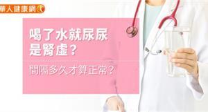 【影音版】喝了水就尿尿是腎虛?間隔多久才算正常?