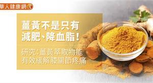 薑黃不是只有減肥、降血脂!研究:薑黃萃取物能有效緩解膝關節疼痛