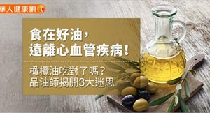 食在好油,遠離心血管疾病!橄欖油吃對了嗎?品油師揭開3大迷思