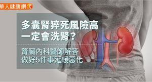 多囊腎猝死風險高?一定會洗腎?腎臟內科醫師解答,做好5件事延緩惡化