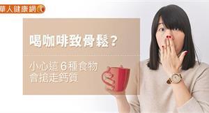 【影音版】喝咖啡致骨鬆?小心這6種食物會搶走鈣質