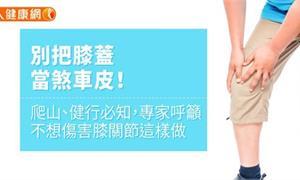 【影音版】別把膝蓋當煞車皮!爬山、健行必知 專家呼籲不想傷害膝關節這樣做