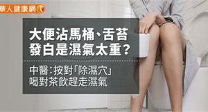 大便沾馬桶、舌苔發白是濕氣太重?中醫:按對「除濕穴」喝對茶飲趕走濕氣
