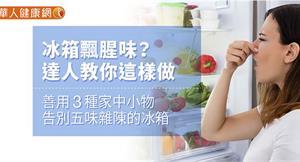 冰箱飄腥味、臭烘烘?達人教你這樣做,善用3種家中小物告別五味雜陳的冰箱