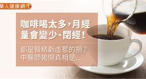 咖啡喝太多,月經量會變少、閉經!都是腎精虧虛惹的禍?中醫師揭開真相是…