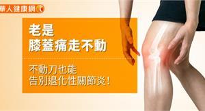 老是膝蓋痛走不動 不動刀也能告別退化性關節炎!
