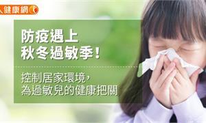 防疫遇上秋冬過敏季!控制居家環境,為過敏兒的健康把關