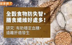 全穀食物防失智,膳食纖維好處多