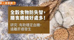 全穀食物防失智,膳食纖維好處多!研究:有助穩定血糖,遠離肝癌發生