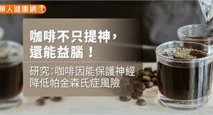 咖啡不只提神,還能益腦!研究:咖啡因能保護神經,降低帕金森氏症風險