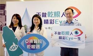 經常戴假睫毛、眼睛畫濃妝,小心乾眼症上身!脈衝光儀器治療救乾眼
