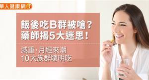 飯後吃B群被嗆?藥師揭5大迷思!減重、月經來潮10大族群聰明吃